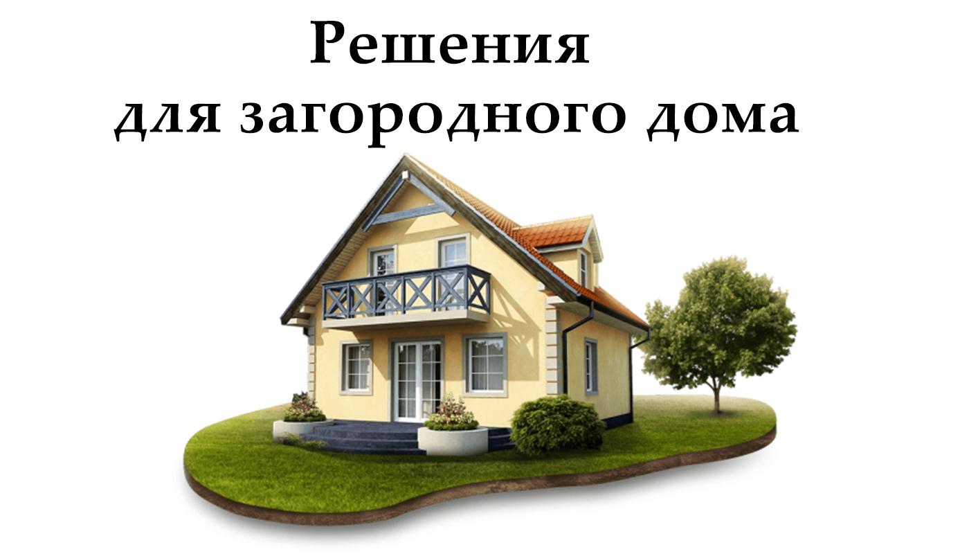 Для загородного дома