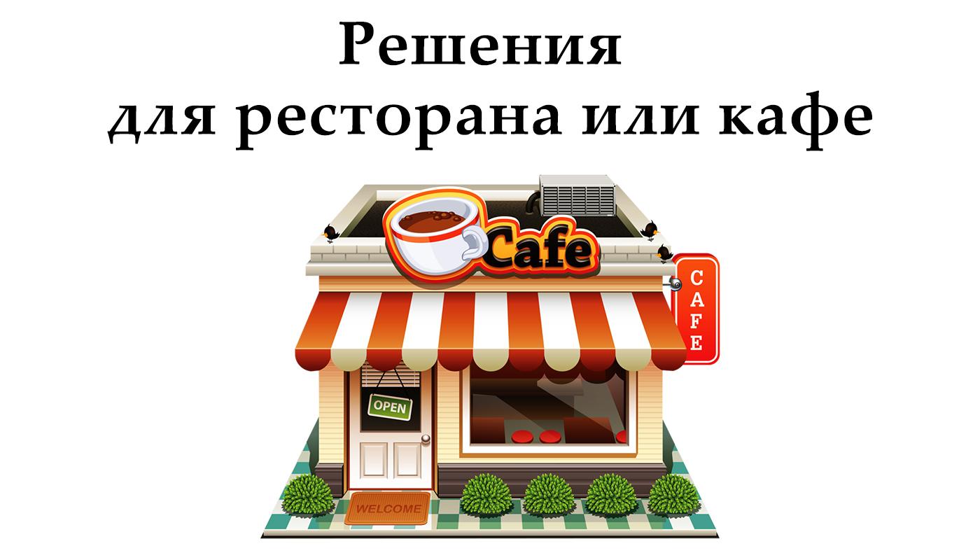 Для ресторана и кафе