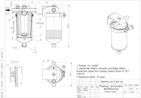 Стальной магистральный фильтр АС-90/5''x1/2'' (SlimLine)_1