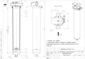 Стальной магистральный фильтр АС-90/20''x3/4'' (SlimLine)_1