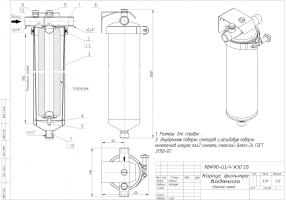 Стальной магистральный фильтр АС-90/30''x3/4'' (SlimLine)_1